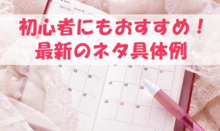【2018最新】アドセンスブログの例!おすすめネタはコレ!